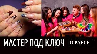 Курс Мастер под ключ/Наращивание ногтей