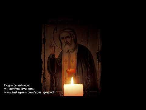 Молитва Серафима Саровского об исцелении