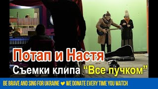Потап и Настя - Все пучком (Making of)