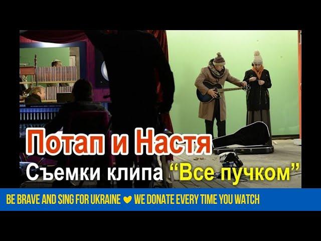 Потап и Настя — Все пучком (Making of)