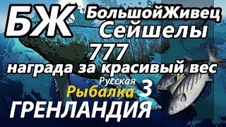 БЖ Сейшельские острова(Заработок)/ РР3 [Русская Рыбалка 3 Гренландия].