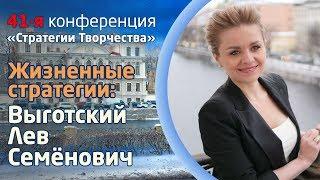ЖИЗНЕННЫЕ СТРАТЕГИИ: Выготский Лев Семенович