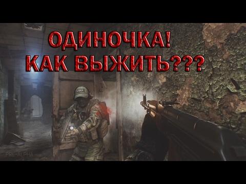 Escape from Tarkov - Одиночка, как выжить??