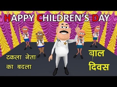 MAKE JOKE OF - CHILDREN'S DAY SPECIAL ( TEACHER VS STUDENT CLASSROOM MASTI )  - KADDU JOKE | MJO
