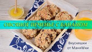 Овсяное печенье с бананом без муки и яиц|Постное печенье с бананом| Постные рецепты| Постная выпечка