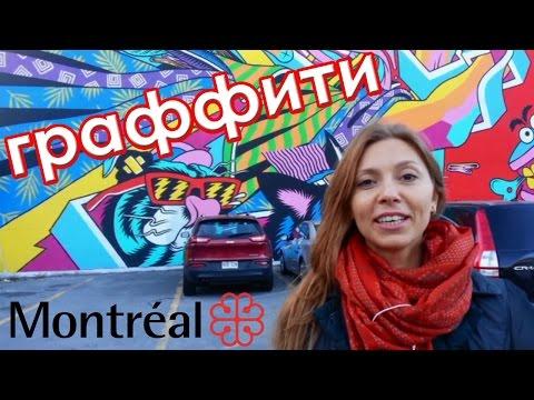 Граффити. Монреаль. Граффити в интерьере