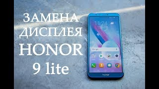 Замена дисплея Honor 9 lite \ replacement display honor 9 lite