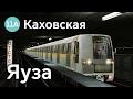 Будни машиниста в TRAINZ Каховская линия Московское метро КахЛ mp3