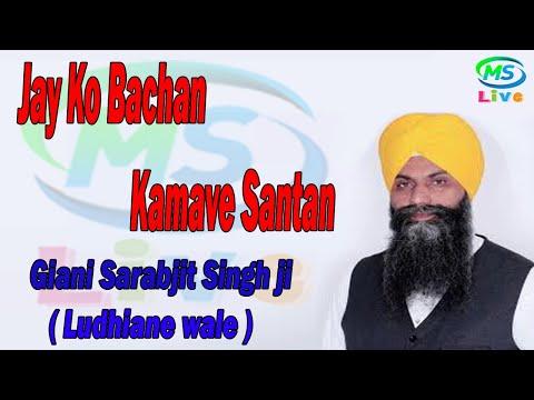 jay-ko-bachan-kamave-santan-ka-giani-sarabjit-singh-ji-ludhiane-wale