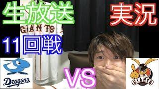 2017セントラルリーグ公式戦、読売ジャイアンツVS,中日ドラゴンズ(第11...