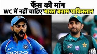 Cricket FANS Don't want INDIA to Play against PAKISTAN in 2019 World Cup | IndvsPak
