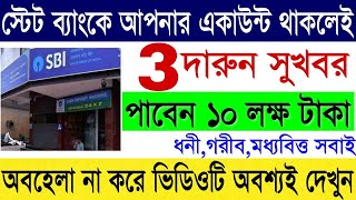 স্টেট ব্যাংকে অ্যাকাউন্ট থাকলে দারুন সুখবর, অবহেলা না করে এক্ষুনি দেখে নিন   3 Good news by SBI