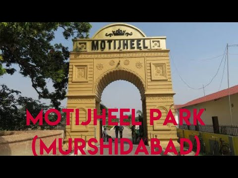 The Great Motijheel Park, Near Baharampur - Murshidabad, WB - largest park of Asia _ video souvikdey