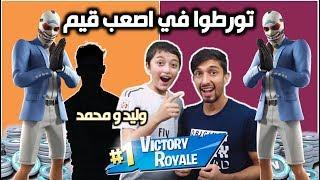 تحديت اخواني محمد ووليد على 15 قتلة اذا فازو اشتري لهم سكن اللص فورت نايت fortnite