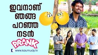 Acting Prank | Oh My God | Kaumudy TV