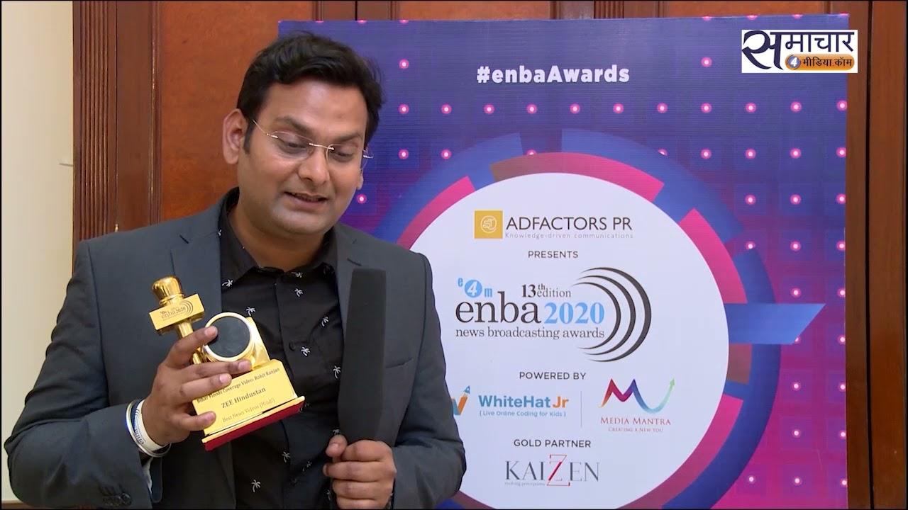 enba 2020: Winner,  ROHIT RANJAN ZEE BIHAR