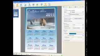 лицензионная программа для создания дизайна календарей(Скачать программу http://u.to/u9UXCA Дизайн Календарей - доступная и удобная программа для создания красивых кален..., 2014-06-25T07:04:52.000Z)