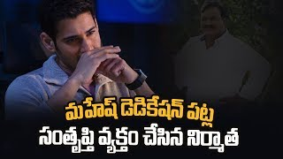 Spyder Producer Impressed With Maheshbabus Perfection | Silver Screen