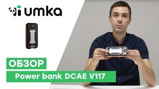Power bank DCAE V117 / распаковка и обзор портативного зарядного устройства