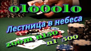 nl50- nl500 START ! NL50 ZOOM POKERSTARS by olo0olo live session
