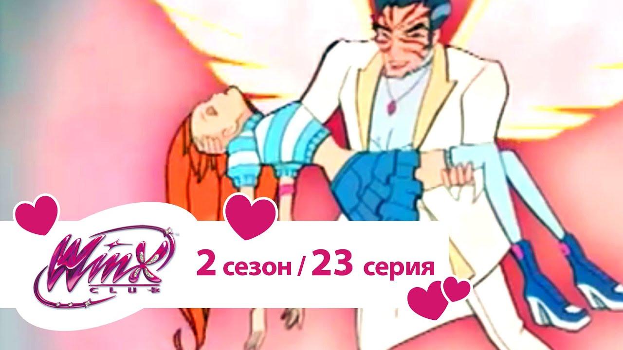 Второй сезон мультфильм винкс первая серия
