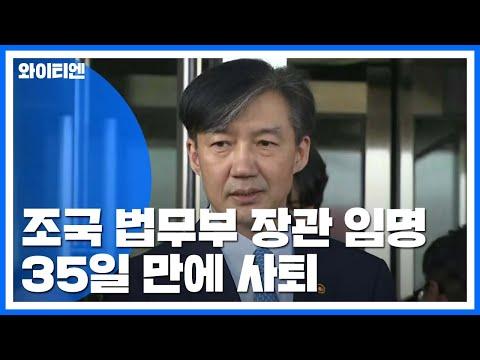 조국 임명 강행했던 청와대...사의 수용한 까닭은? / YTN
