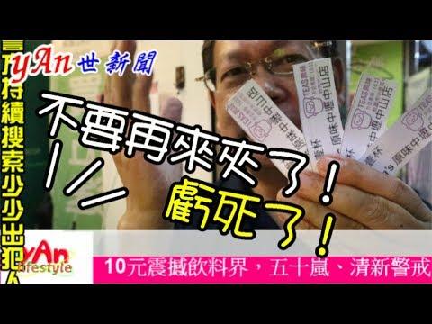 《用10元把飲料店夾光》新聞直擊!某人用10元將娃娃機飲料夾光!造成飲料店大缺貨!yAn夾娃娃系列#221(台湾UFOキャッチャー UFO catcher)