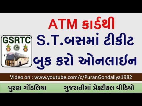 GSRTC:STમાં ઓનલાઇન ટીકીટ બુકિંગ| Online Bus Ticket Booking through ATM card by Puran Gondaliya