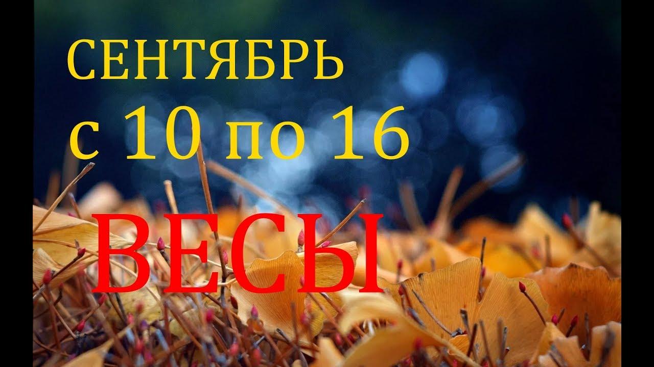 ВЕСЫ. ПРОГНОЗ на НЕДЕЛЮ с 10 по 16 СЕНТЯБРЯ 2018г.