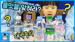 과연 물 맛 다 다를까? 물을 맞혀라! 편의점 미각 끝판왕 (대박주의ㅋ) ♡ 편의점 인기 먹방 챌린지 놀이 Water Challenge | 말이야와친구들 MariAndFriends