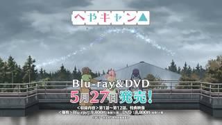 TVアニメ「へやキャン△」Blu-ray&DVD 発売前CM
