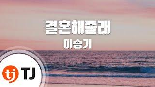 [TJ노래방] 결혼해줄래 - 이승기(Will You Marry Me - Lee Seung Gi) / TJ Karaoke