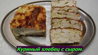 Хлебец из куриной грудки с сыром | Блюда из курицы