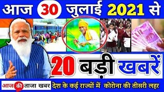 30 July 2021 आज की खबरें |देश के मुख्य समाचार |आज की ताजा खबरें|2020|mausam vibhag aaj weather