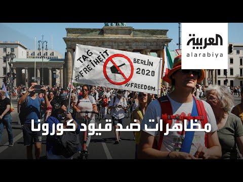 مظاهرات في برلين احتجاجا على قيود كورونا  - 17:57-2020 / 8 / 2