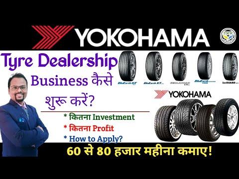 Yokohama Tyre Dealership|Tyre Business 2021|Dealership|How to apply for the Yokohama Dealership?