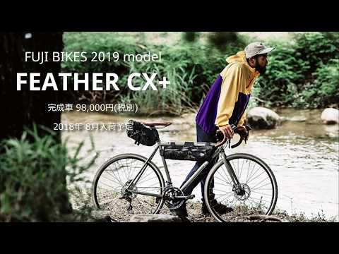 FUJI 2019「FEATHER CX+」を紹介します。