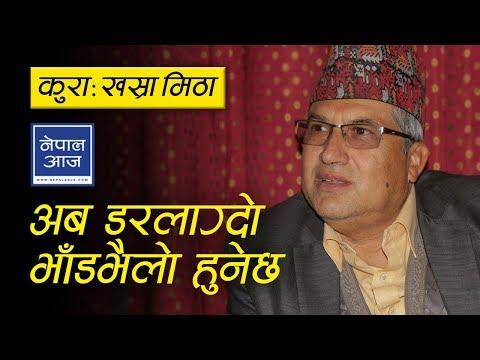 Arun Kumar Subedi on current politics | Nepal Aaja