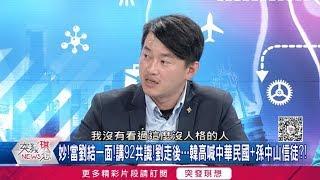 陳柏惟:韓國瑜現在看起來像「三七仔」..不曾看過這麼沒人格的人...【突發琪想】