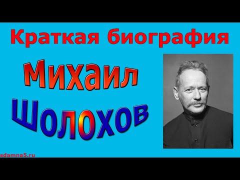 Краткая биография Михаила Шолохова
