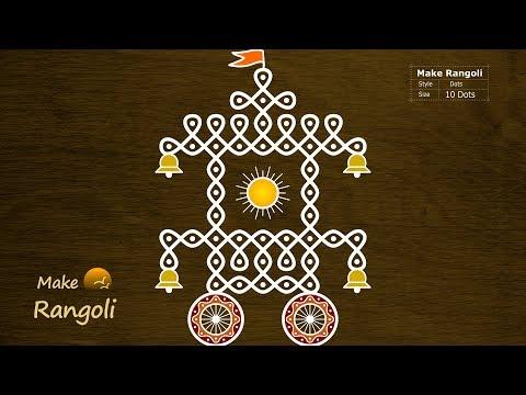 Simple Ratham Kolam with 10 dots | Rathasapthami Kolam | Ratham Muggulu | Make Rangoli