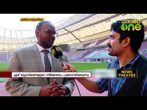 ലോകകപ്പിനൊരുങ്ങി ഖത്തർ   World Cup   FIFA   Qatar Newstheatre