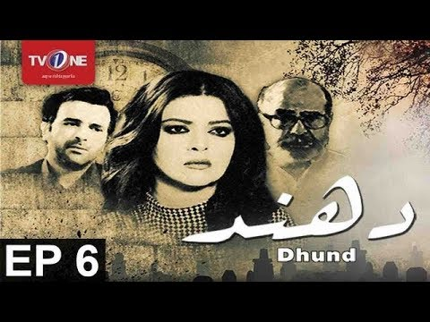 Dhund | Episode 6 | Mystery Series | TV One Drama | 20th August 2017