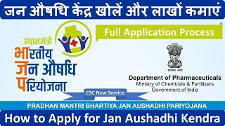 जन औषधि केंद्र खोलें और लाखों कमाएं   How to Apply for Jan Aushadhi Kendra application form Online