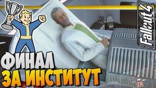 Fallout 4 Прохождение  ФИНАЛ ЗА ИНСТИТУТ 34