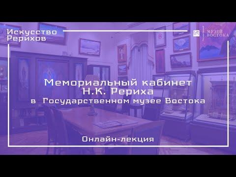 Онлайн-лекция «Мемориальный кабинет Н.К. Рериха»