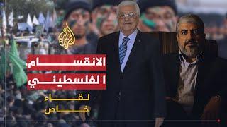 لقاء خاص-خالد مشعل 6/12/2015