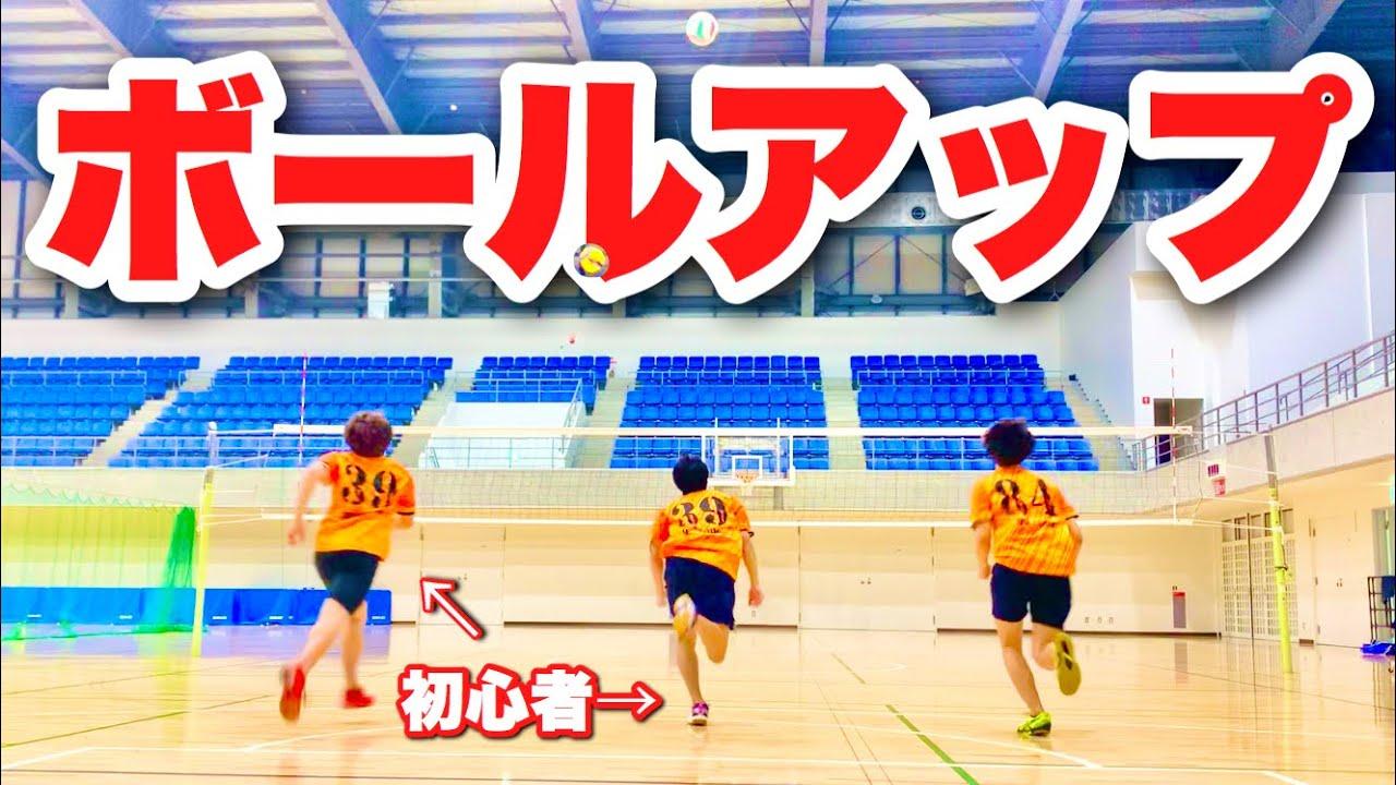 【バレーボール】バレー部の強豪校がやってるボールアップを初心者が挑戦してみたら難しすぎたwww