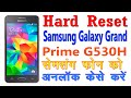 [Hindi] How To Hard Reset Samsung Galaxy Grand Prime G530H | Factory Setting Reset