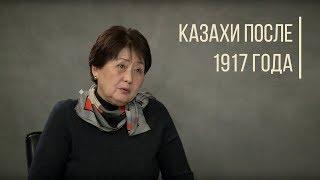 Что стало с казахами после 1917 года? Дорога Людей